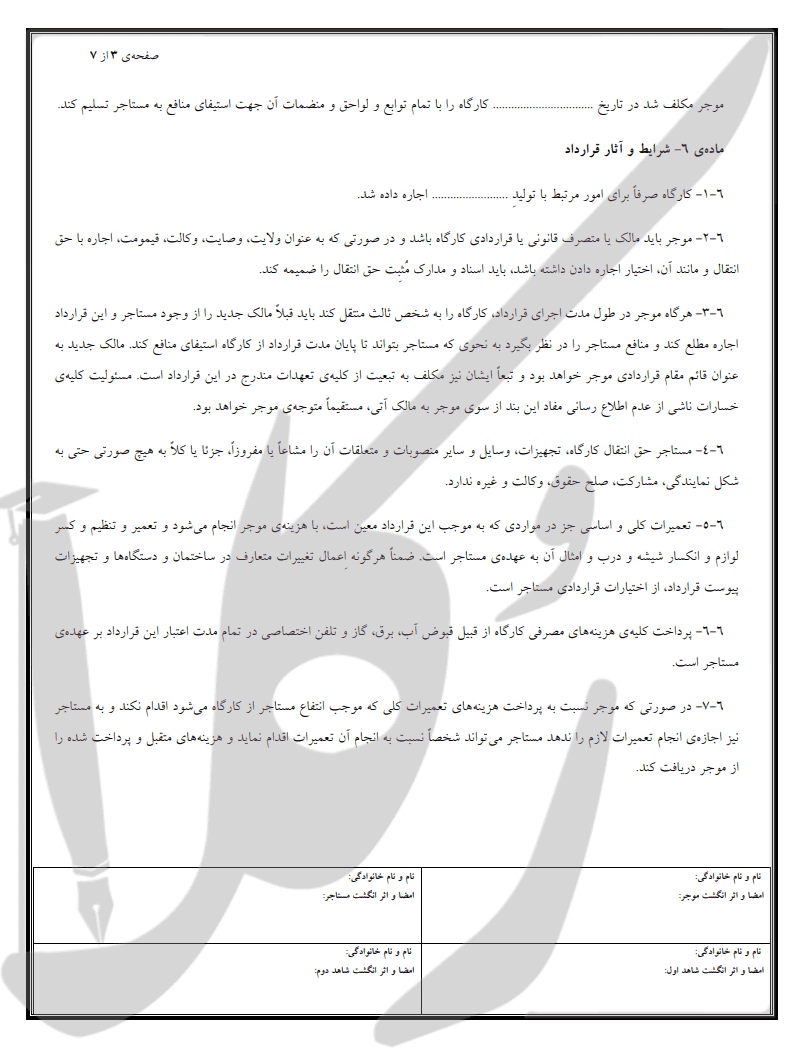 نمونه قرارداد اجاره کارگاه