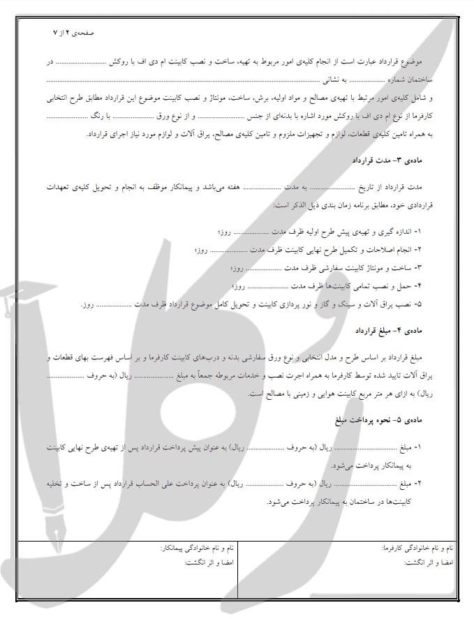 قرارداد کابینت سازی متری