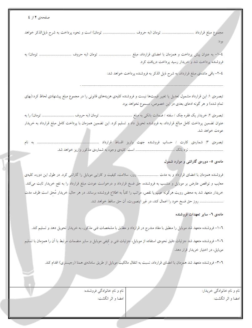 نمونه قرارداد فروش اقساطی موبایل
