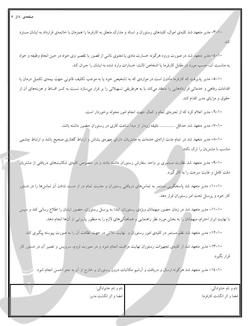 نمونه قرارداد مدیر رستوران