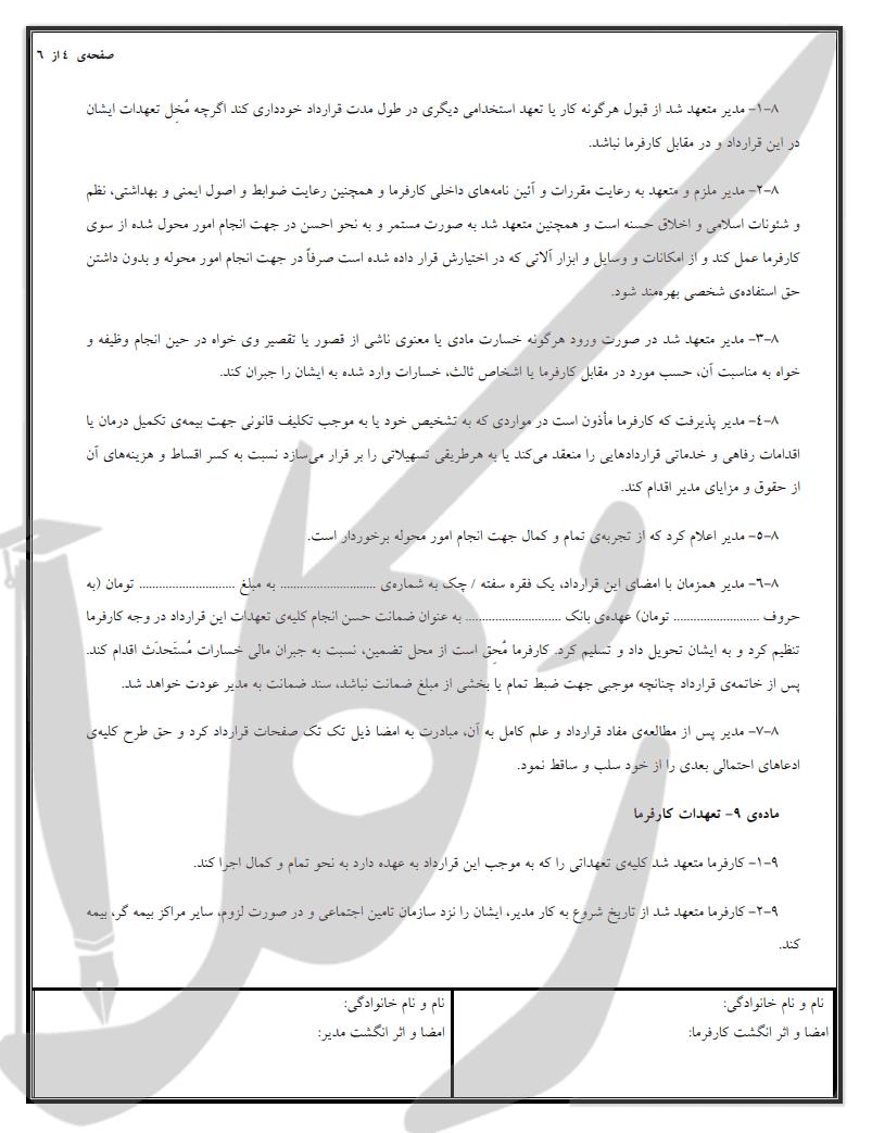 نمونه قرارداد مدیر بازرگانی
