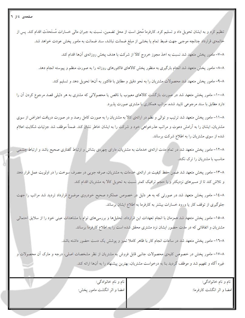 نمونه قرارداد مامور پخش