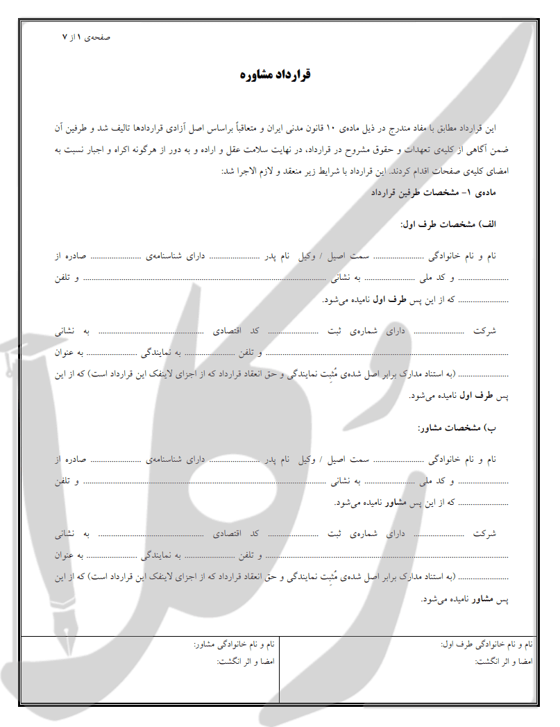 نمونه قرارداد مشاوره