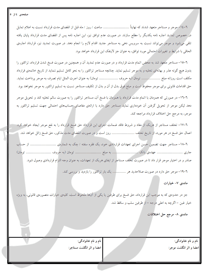 نمونه قرارداد اجاره تراکتور
