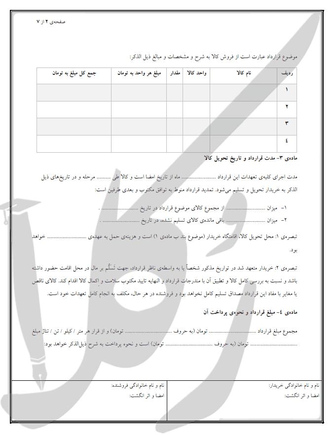 نمونه قرارداد فروش کالا