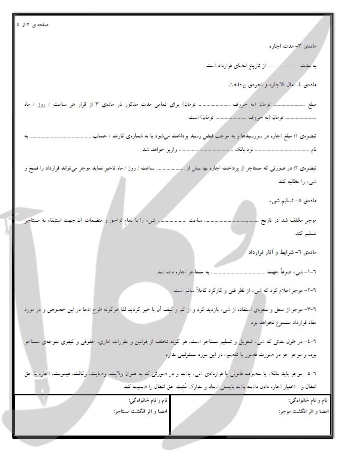 نمونه قرارداد اجاره اشیا