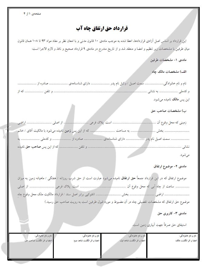 نمونه قرارداد حق ارتفاق چاه