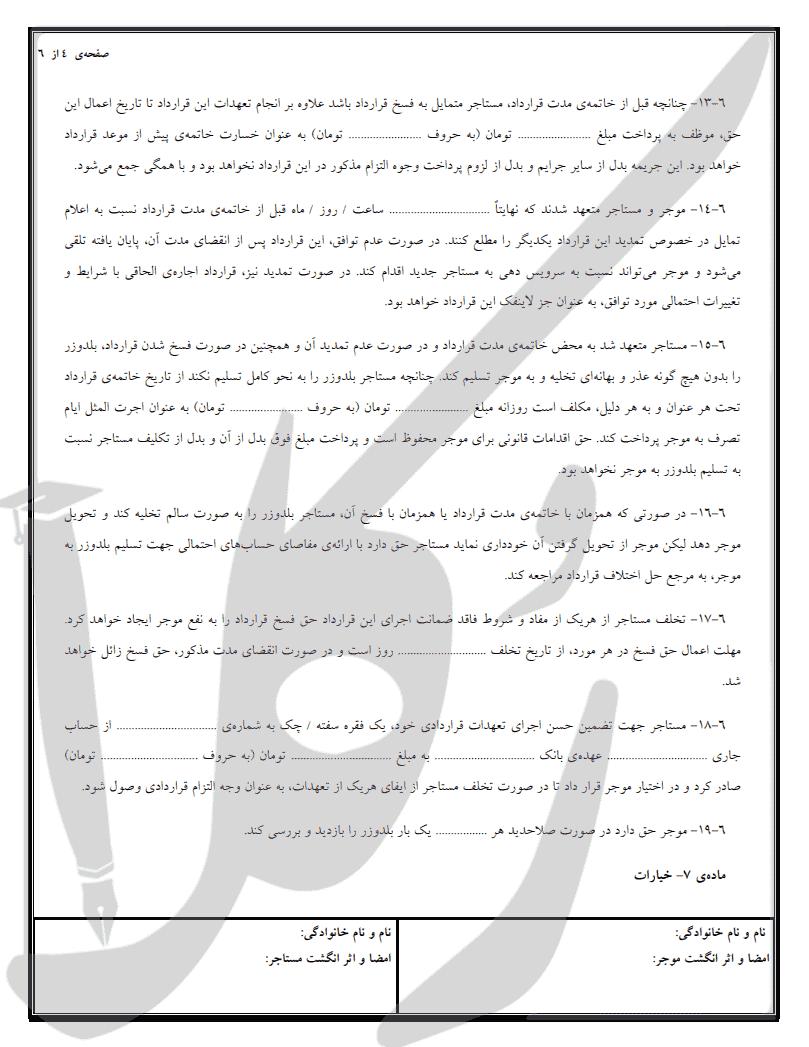 نمونه قرارداد اجاره بلدوزر