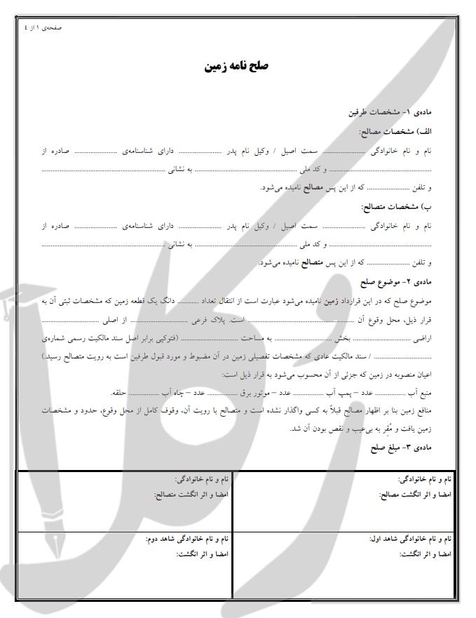 فرم خام قرارداد صلح نامه زمین
