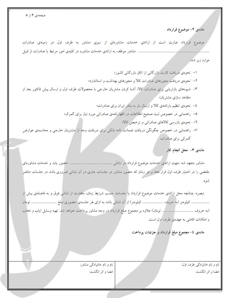 نمونه قرارداد مشاوره صادرات