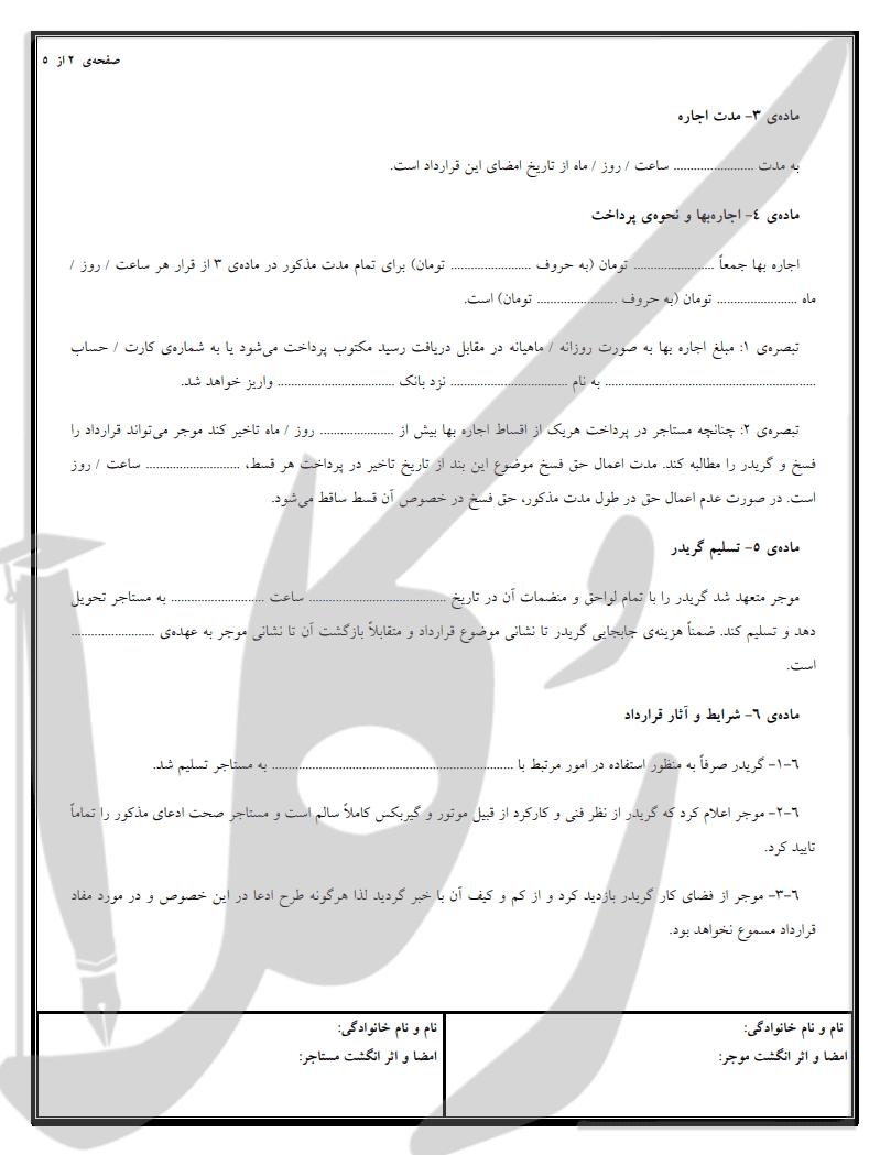 نمونه قرارداد اجاره گریدر
