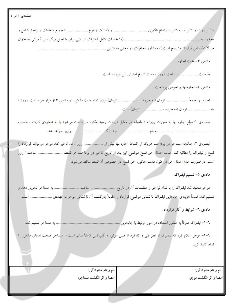 نمونه قرارداد اجاره لیفتراک
