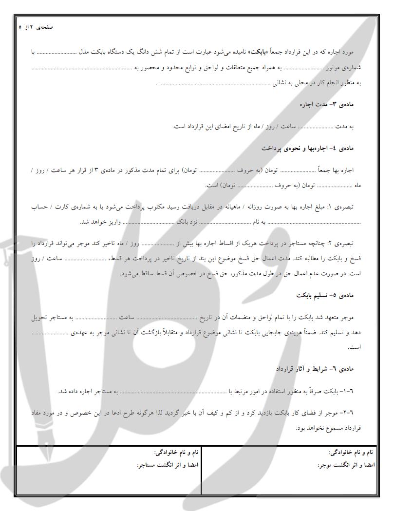 نمونه قرارداد اجاره بابکت