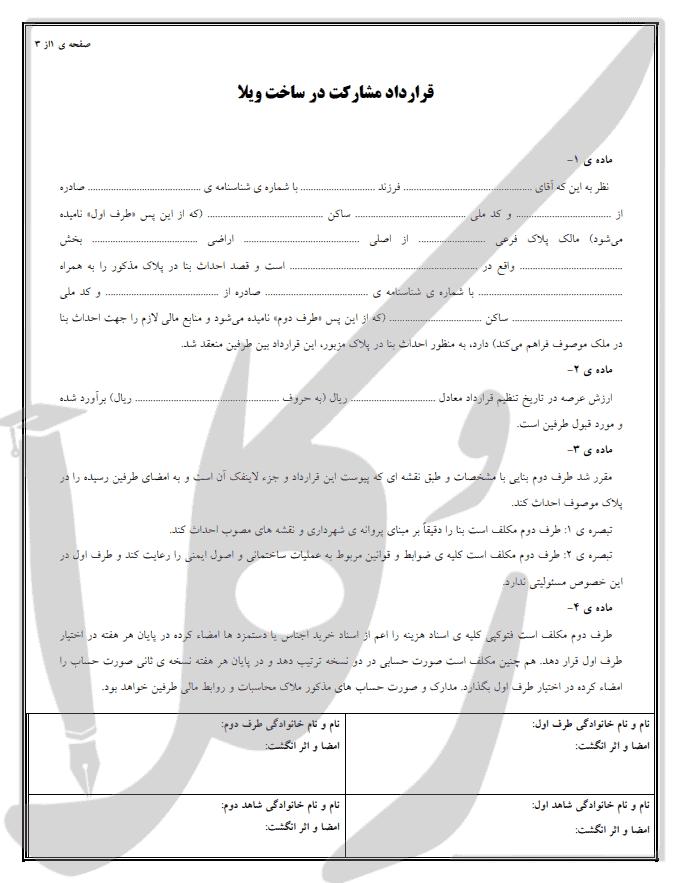 قرارداد مشارکت در ساخت ویلا