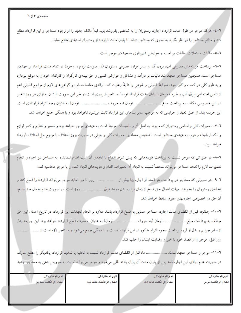 نمونه قرارداد اجاره رستوران
