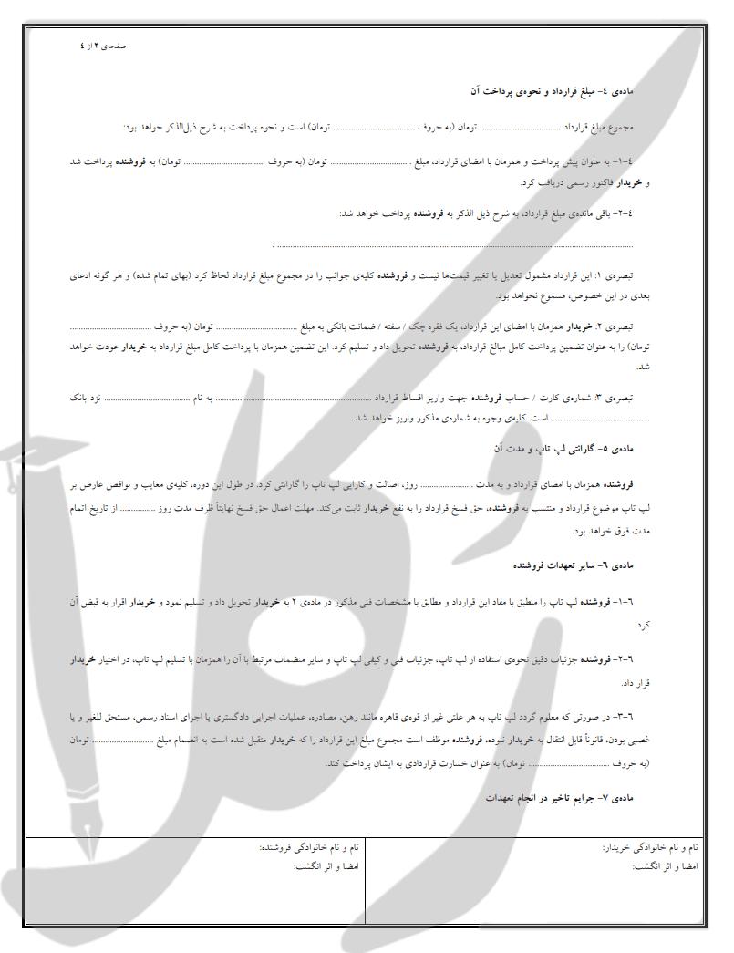نمونه قرارداد فروش اقساطی لپ تاپ