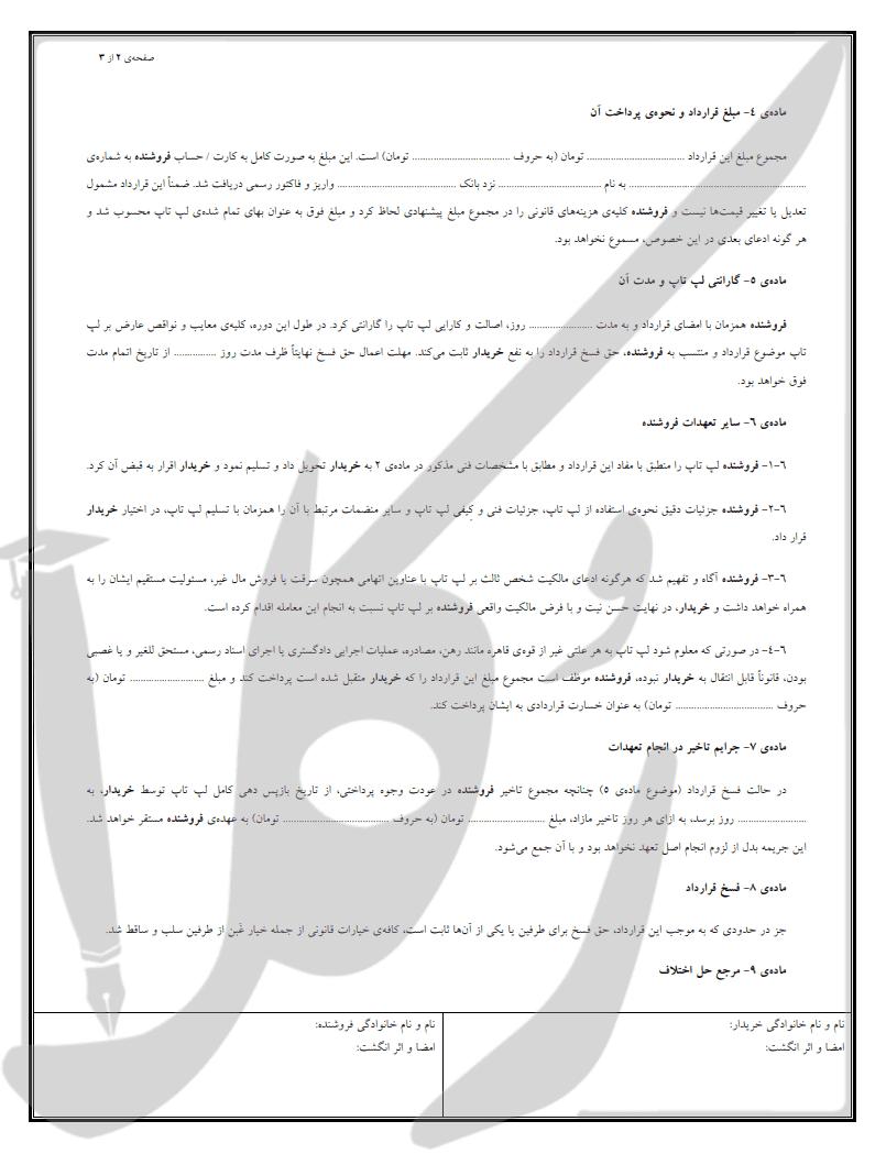 نمونه قرارداد خرید لپ تاپ دست دوم