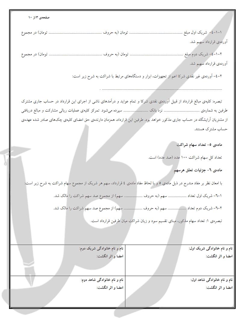 نمونه قرارداد مشارکت آرایشگاه