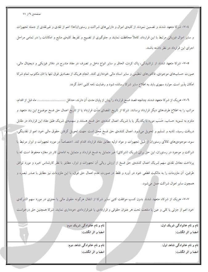 قرارداد مشارکت رستوران