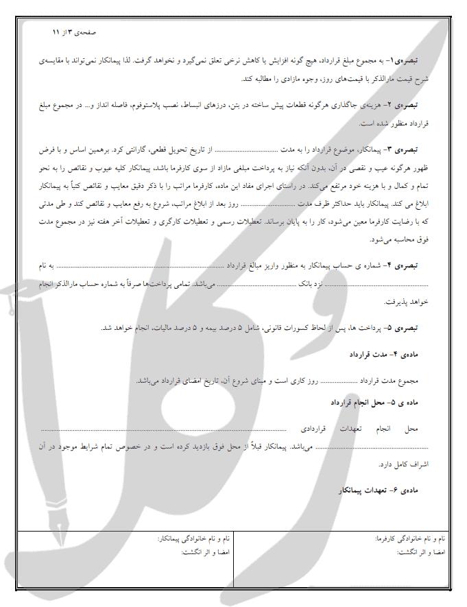 قرارداد آرماتوربندی ساختمان
