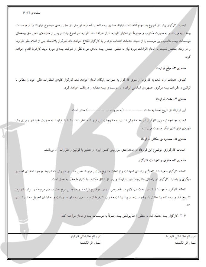 قرارداد مشارکت داروخانه