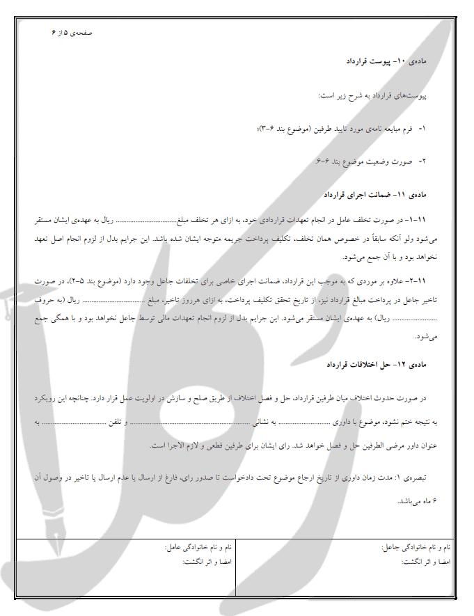 قرارداد جعاله فروش زمین